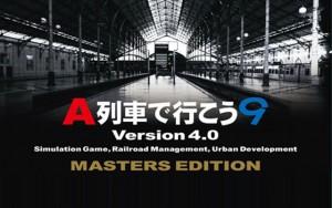 A列車で行こう9 Version4.0 マスターズ