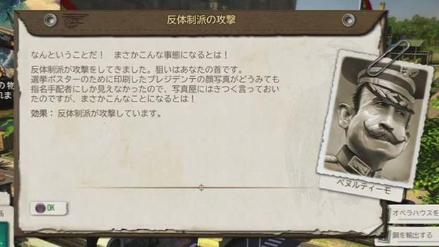 日本語版「トロピコ5」のわずか150秒で内容がザックリと把握できる紹介動画が公開