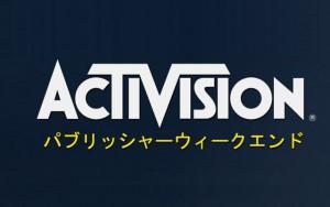 Activisionパブリッシャーウィークエンド