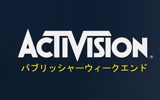 """Steamにて、「CoD」シリーズなどActivisionのタイトルが最大67%オフになるセール""""Activisionパブリッシャーウィークエンド""""が開始"""