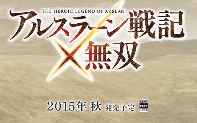 """アルスラーン戦記と""""無双""""シリーズのコラボタイトル「アルスラーン戦記×無双」が2015年秋に発売決定、公式サイトもオープン"""