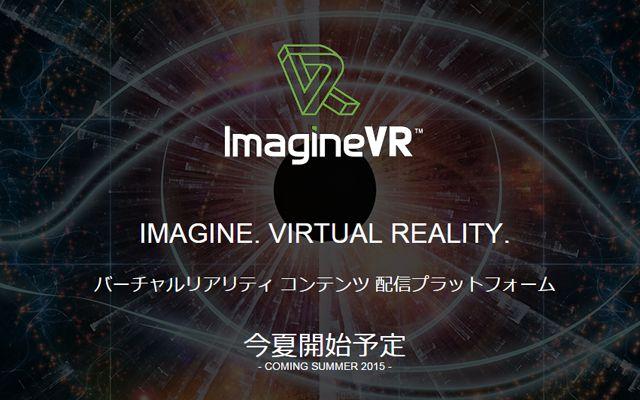 連載:気まぐれゲーム雑記 第818回:VRコンテンツ販売プラットフォーム「Imagine VR」が今夏開始、DLsite.comと協業が色んな意味でアツイ