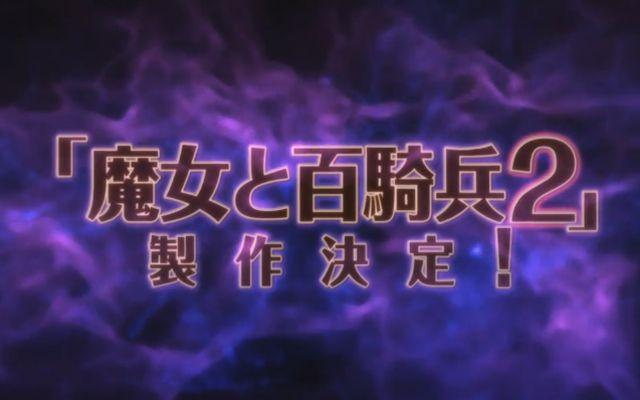 「魔女と百騎兵 Revival」のティザームービーが公開、「魔女と百騎兵2」の制作も決定