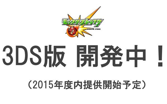 「モンスターストライク」の3DS版が開発決定、2015年提供開始予定