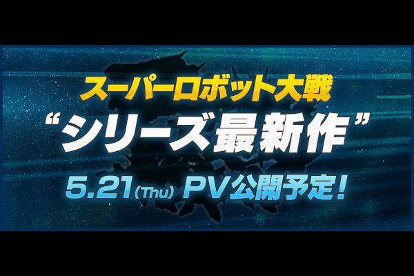 3DSで登場する「スーパーロボット大戦」シリーズ最新作のPVが5月21日に公開