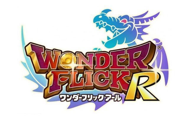 「ワンダーフリックR」が2015年9月14日16時をもってサービス終了