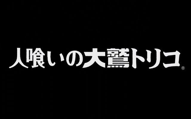 吉田修平氏、「人喰いの大鷲トリコ」の完成を報告