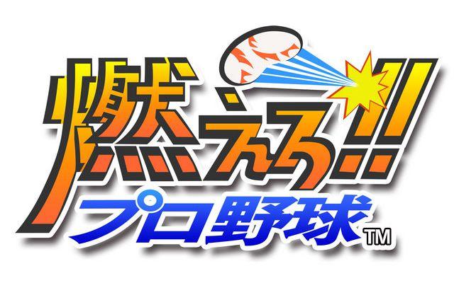 3DS向け「燃えろ!!プロ野球2016」の配信日が11月16日に決定
