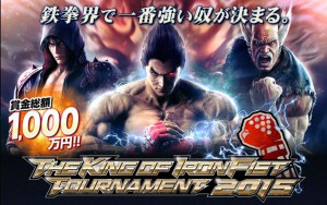 THE KING OF IRON FIST TOURNAMENT 2015