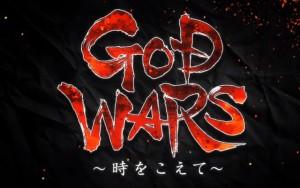 GOD WARS -時をこえて-
