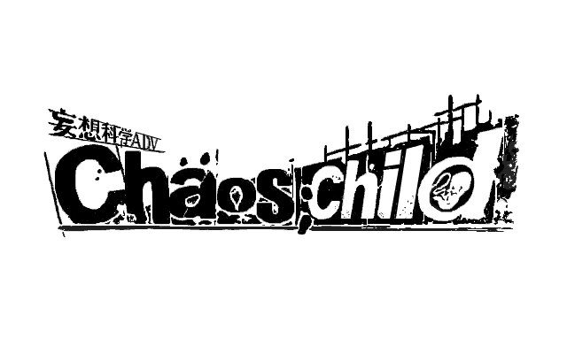 PS4/Vita版「CHAOS;CHILD 5pb. THE BEST」の発売が中止