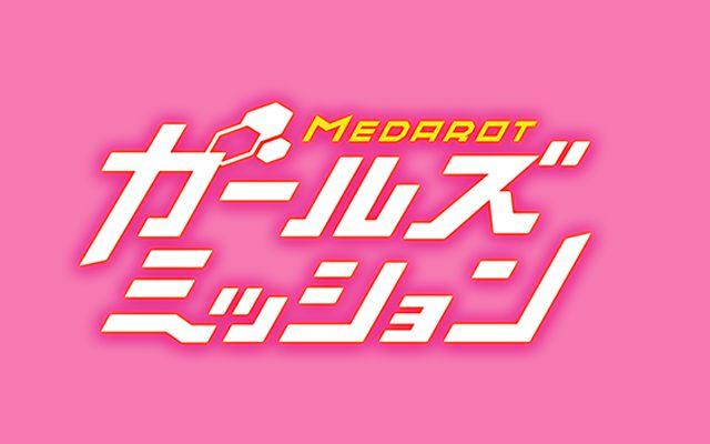 「メダロット ガールズミッション」の公式サイトがオープン
