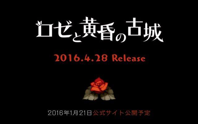 日本一ソフトウェアの新作「ロゼと黄昏の古城」の発売日が4月28日に決定