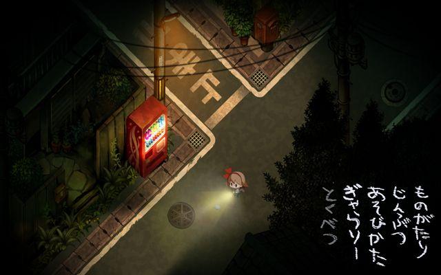 Steam版「夜廻」が配信開始
