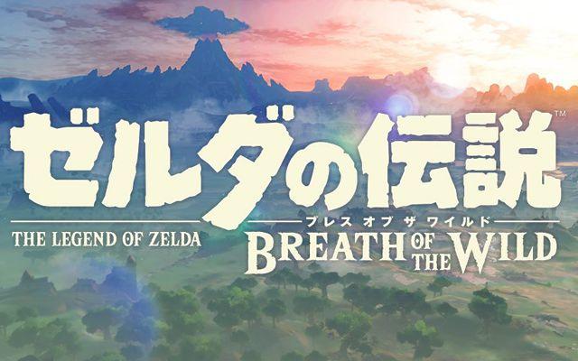 任天堂、「ゼルダの伝説 ブレス オブ ザ ワイルド」続編のシナリオプランナーを募集開始