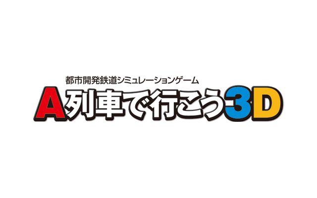 アートディンク、Nintendo Swtich版「A列車で行こう」の制作が進行中である事を告知