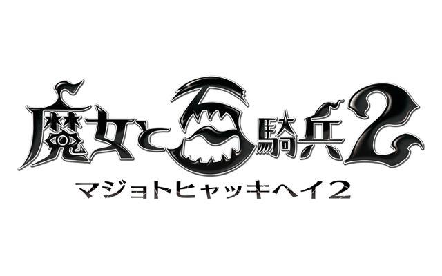 「魔女と百騎兵2」のティザームービーが公開、発売日は2017年2月23日