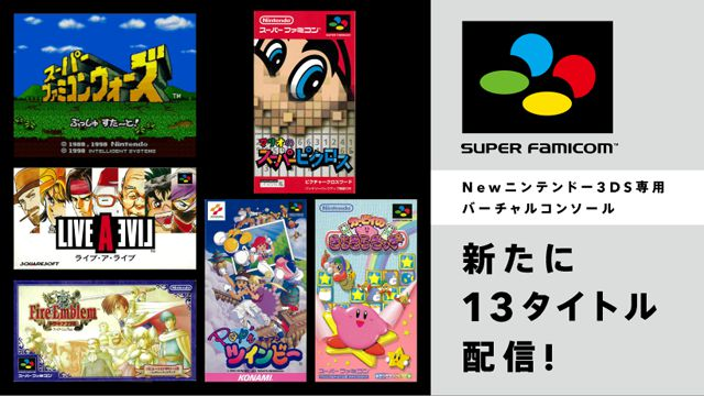 New 3DS向けバーチャルコンソールに「ライブ・ア・ライブ」「ファイアーエムブレム トラキア776」などが配信開始