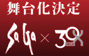 Saga 舞台化