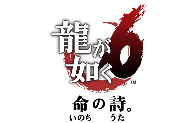Xbox One/PC向け「The Yakuza Remastered Collection」が2021年1月28日、「Yakuza 6: The Song of Life」が2021年3月25日に配信決定