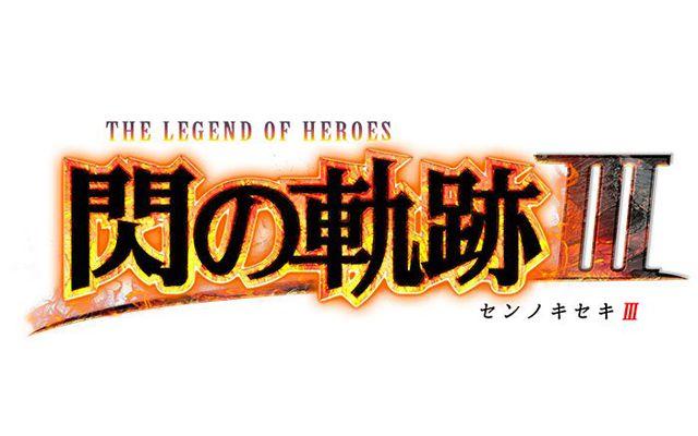 海外向けにSwitch版「英雄伝説 閃の軌跡III」が2020年春発売決定、国内向けはその後発売予定