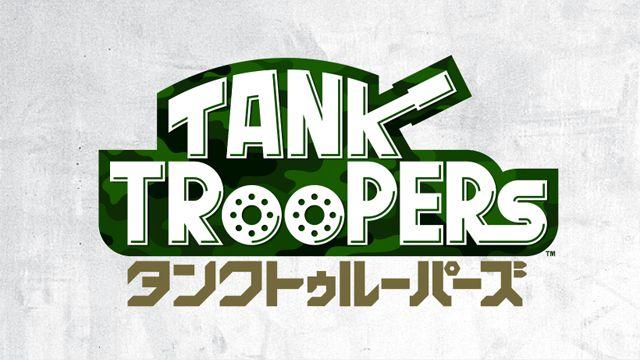 「タンクトゥルーパーズ」の配信日が12月21日に決定、紹介映像も公開