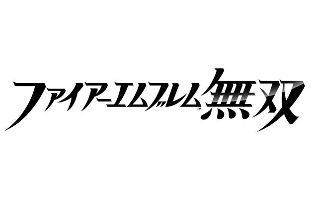 """Nintedo Switch Online加入者限定のイベント""""いっせいトライアル""""で「ファイアーエムブレム無双」が1月20日12時から1月26日18時まで無料でプレイ可能に"""