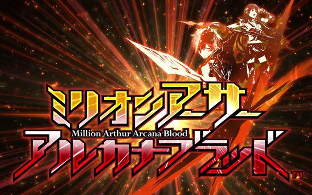 """""""ミリオンアーサー""""シリーズの2D格闘「ミリオンアーサー アルカナブラッド」が2017年秋にアーケードで稼働、ローンチトレーラーも公開"""