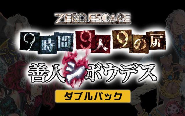 「ZERO ESCAPE 9時間9人9の扉 善人シボウデス ダブルパック」のアナウンストレーラーが公開