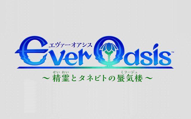 Ever Oasis 精霊とタネビトの蜃気楼