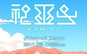 神巫女 -カミコ-