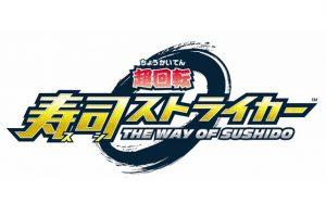 超回転 寿司ストライカー The Way of Sushido