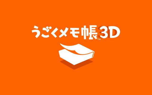 うごくメモ帳 3D