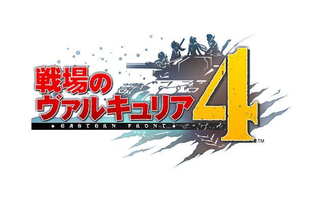 「戦場のヴァルキュリア4」のゲームトレーラーが公開