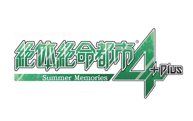 絶体絶命都市4 Plus -Summer Memories-