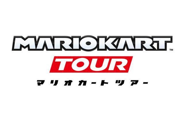 マリオカート ツアー