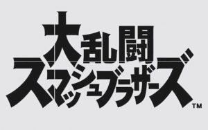 大乱闘スマッシュブラザーズ