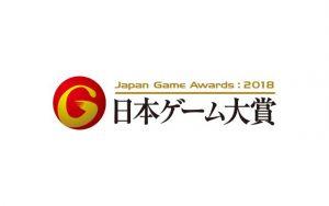 日本ゲーム大賞 2018 年間作品部門