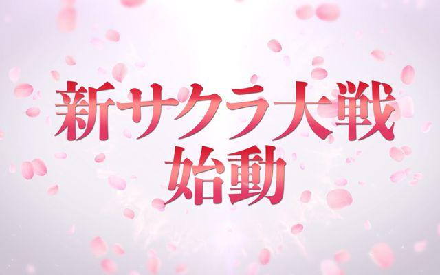 新サクラ大戦(仮題)