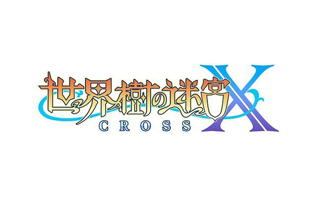 世界樹の迷宮 X(クロス)
