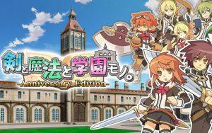 剣と魔法と学園モノ。 Anniversary Edition