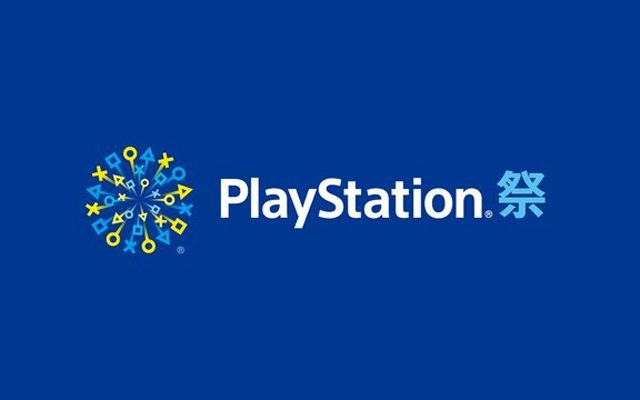 PlayStation祭 2018