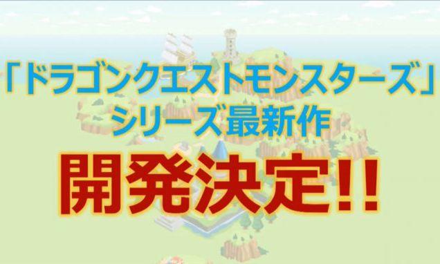 """""""ドラゴンクエストモンスターズ""""のシリーズ最新作がゲーム機向けに開発決定"""