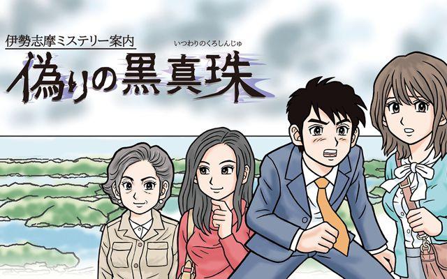 PS4版「伊勢志摩ミステリー案内 偽りの黒真珠」の配信が2019年6月に決定