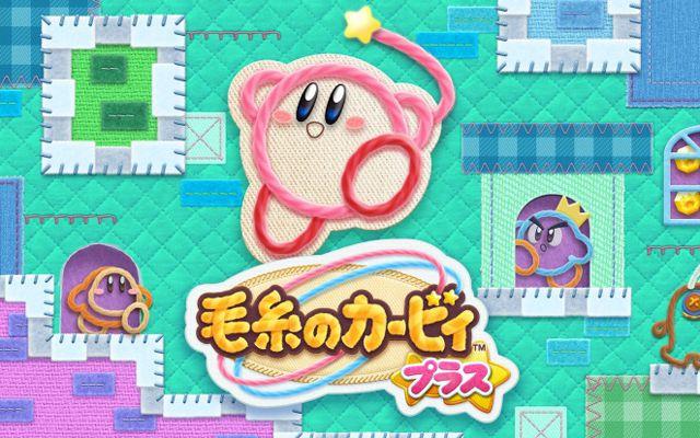 3DS「毛糸のカービィ プラス」の公式サイトが公開、紹介映像および体験版も配信開始