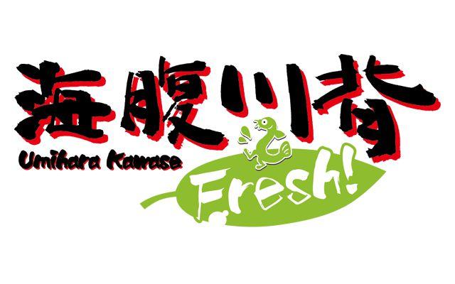「海腹川背 Fresh!」の体験版が3月28日に配信決定