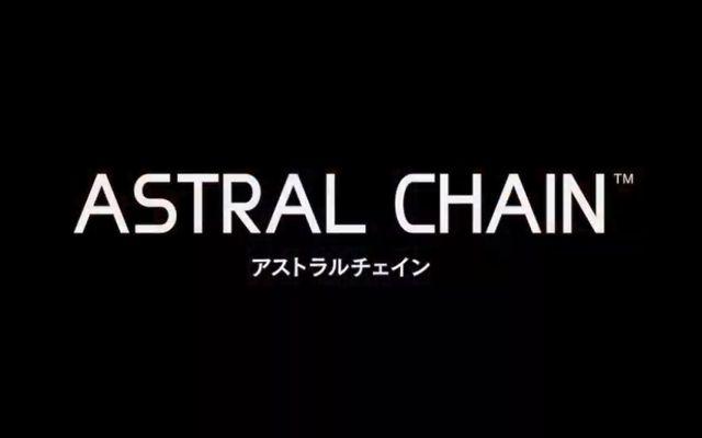 ASTRAL CHAIN(アストラルチェイン)