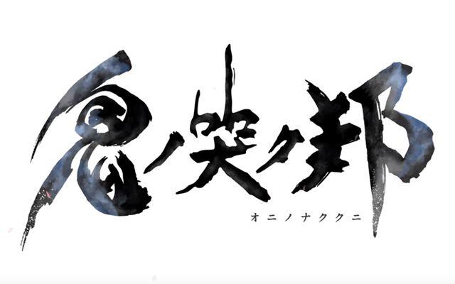 ストーリーを紹介する「鬼ノ哭ク邦」のE3トレーラーが公開
