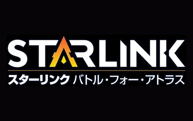 「スターリンク バトル・フォー・アトラス」の発売日が4月25日に決定