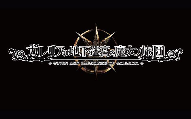 """「ガレリアの地下迷宮と魔女ノ旅団」の発売が延期、新たな発売日は""""未定"""""""